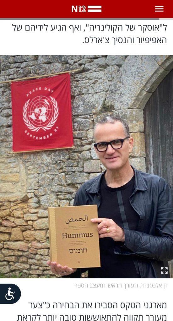 Dan Alexander on the hummus route book